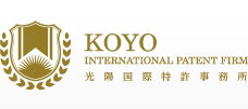 Koyo International Patent Firm